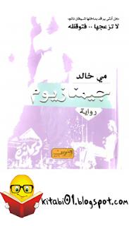 روايات عربية  تحميل رواية جمنازيوم PDF