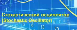 индикатор стохастик для бинарных опционов