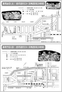 Ominato Nebuta Festival 2016 route map 平成28年 大湊ネブタまつり 合同運行コース略図及び時刻 むつ市 Mutsu City