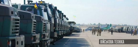 170 одиниць військової техніки передано ЗСУ, НГУ та ДПСУ