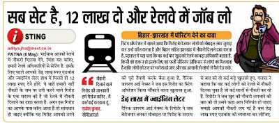 सब सेट है, 12 लाख दो और नौकरी लो | रेलवे में निकली 90 हज़ारो पदों पर भर्तियों की लिखित परीक्षा शुरू होने से पहले ही शुरू हुआ फर्जीवाड़े का खेल , स्टिंग ऑपेरशन में 12 लाख रूपये में रेलवे में नौकरी और मनपसंद पोस्ट देने का किया दावा , क्लिक करे और देखे पूरी खबर
