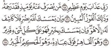 Tafsir Surat Al-An'am Ayat 16, 17, 18, 19, 20
