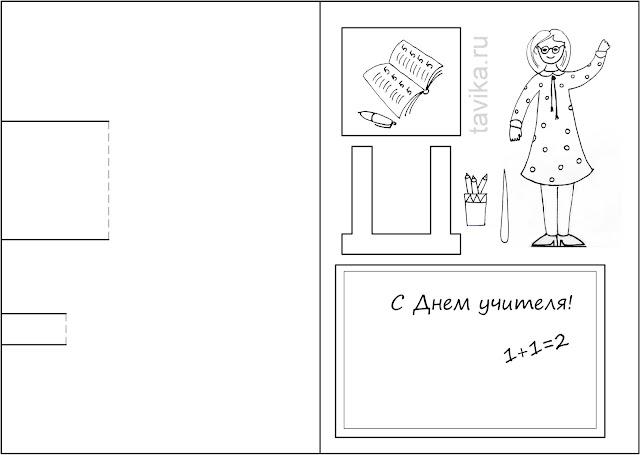 Шаблон открытки на день учителя