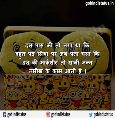 Status For Whatsapp Funny In Hindi