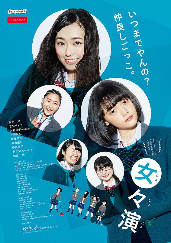 Sinopsis Girl's Play / Women's Performance / Jojoen (2017) - Film Jepang