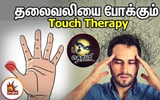 Touch Therapy | Sinus, Tension, Headache