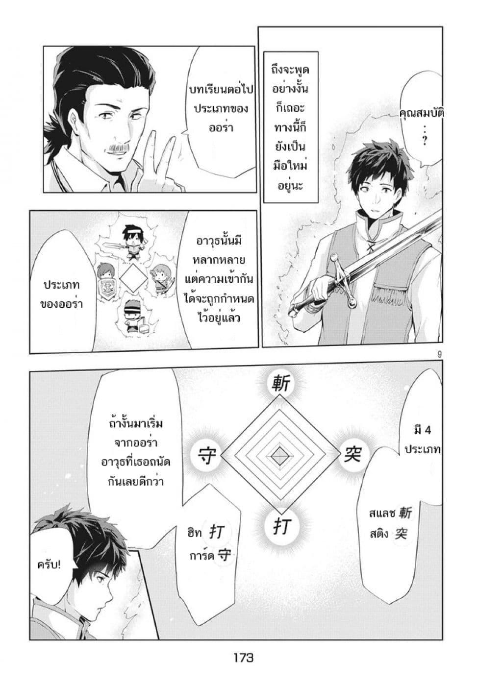 อ่านการ์ตูน Kaiko sareta Ankoku Heishi (30-dai) no Slow na Second ตอนที่ 3 หน้าที่ 8