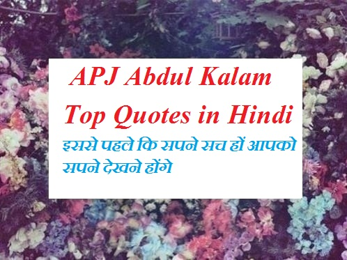 APJ Abdul Kalam Top Quotes in Hindi