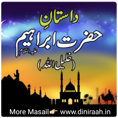 Hazrat Ibraheem Alaihissalam Ka Waqiya Part-5