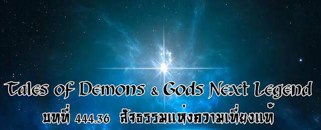Tales of Demons & Gods Next Legend บทที่ 444.36  สัจธรรมแห่งความเที่ยงแท้