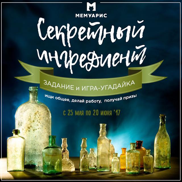 """Задание-игра """"Секретный ингредиент"""" - до 20 июня"""