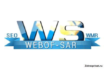 Отзывы и заработок на Webof sar