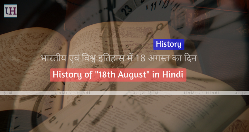 18 August ka History