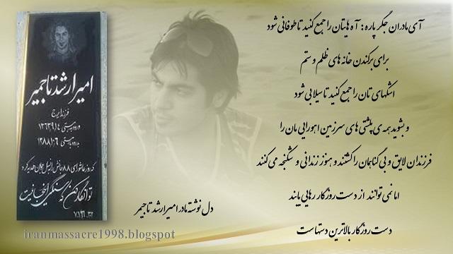 ایران-حرف دل روز3دی دل نوشته مادر امیرارشدتاجمیر