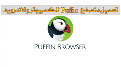 تحميل-متصفح-Puffin-للكمبيوتر-والاندرويد