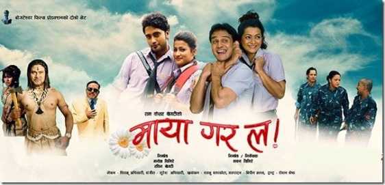 nepali movie maya gara la poster