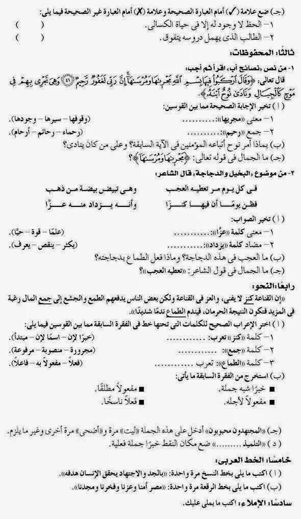 امتحان اللغة العربية محافظة بنى سويف للسادس الإبتدائى نصف العام ARA06-20-P2.jpg