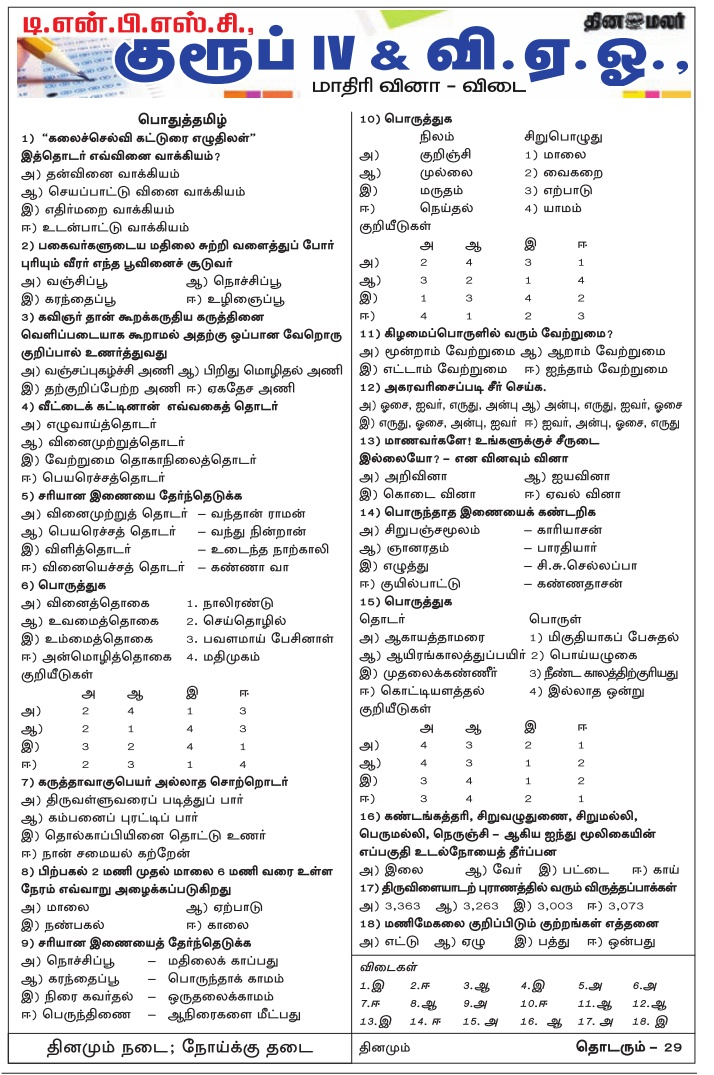 TNPSC Group 4 General Tamil 2017 Download as PDF