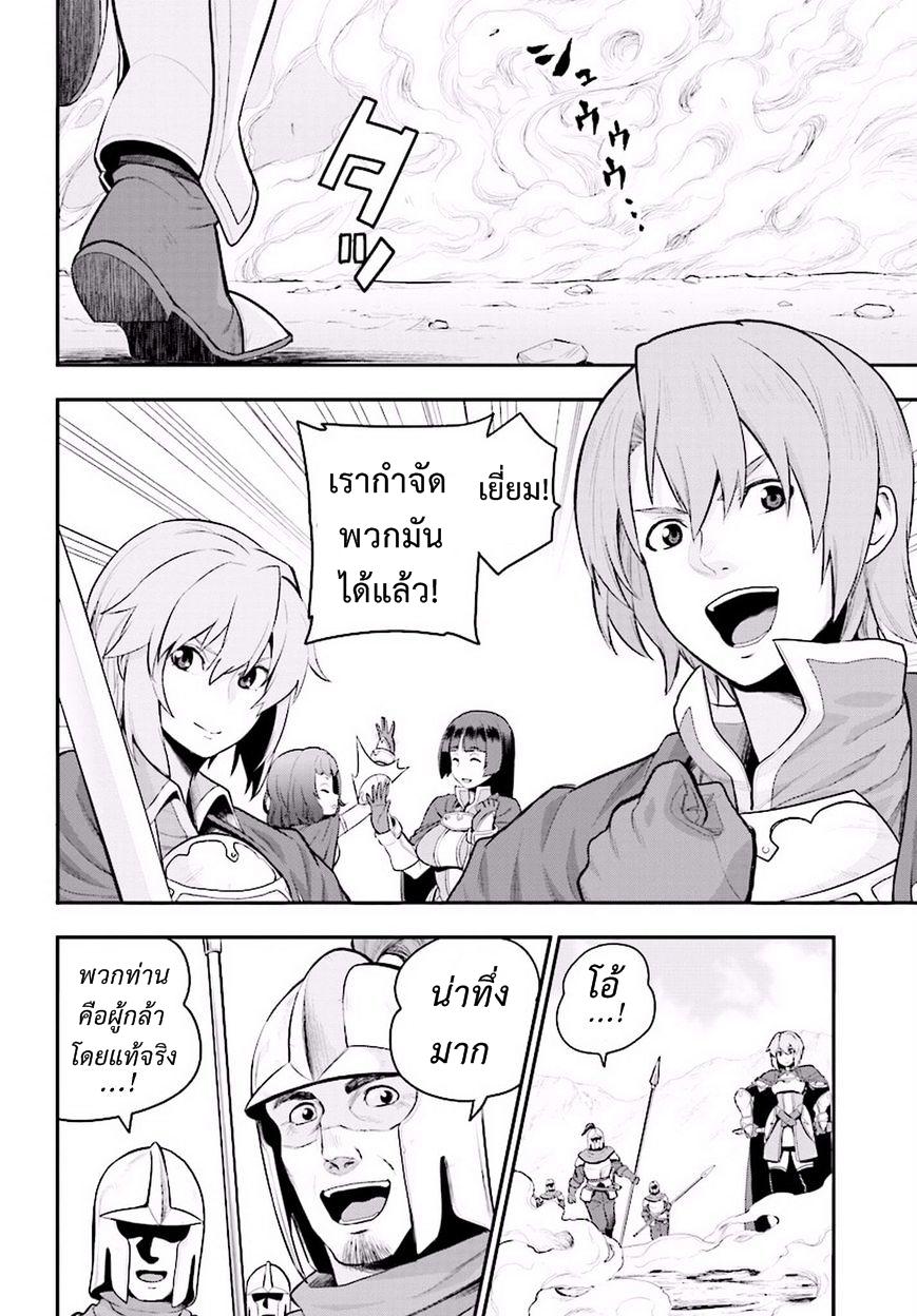 อ่านการ์ตูน Konjiki no Word Master 19 Part 2 ภาพที่ 11