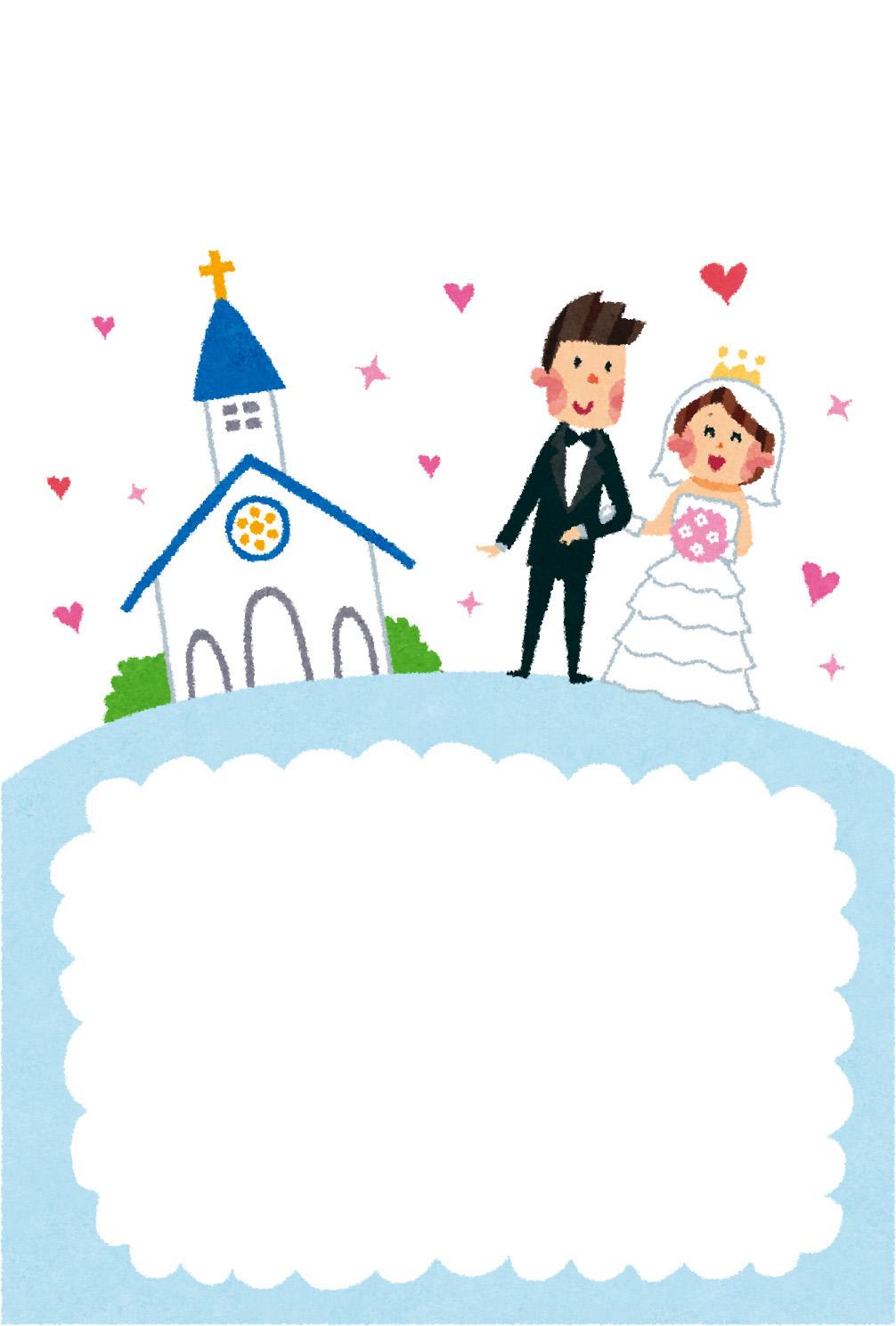 結婚報告のテンプレート「チャペル」 | かわいいフリー素材集 いらすとや