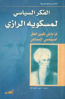 الفكر السياسي لمسكويه الرازي قراءة في تكوين العقل السياسي الاسلامي - محسن مهاجرنيا