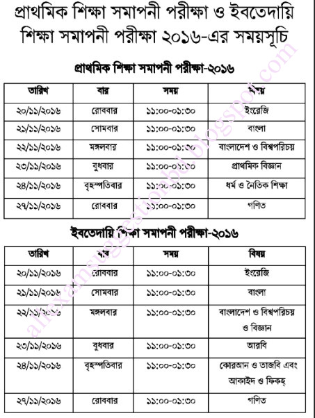 PSC Exam Routine 2016, PSC Exam Schedule 2016, PSC exam Timetable 2016