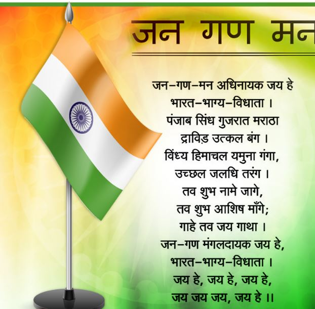 Republic Day inspirational Whatsapp Status DP Images