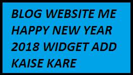 happy new year widget kaise lagaye