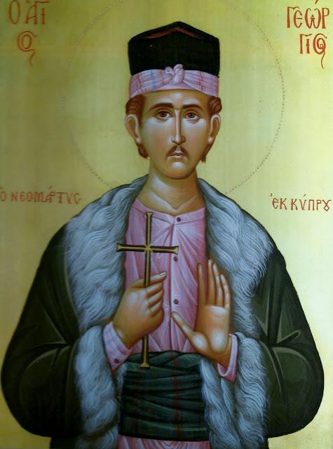 Ορθόδοξος Συναξαριστής :: Άγιος Γεώργιος ο Κύπριος ο Νεομάρτυρας