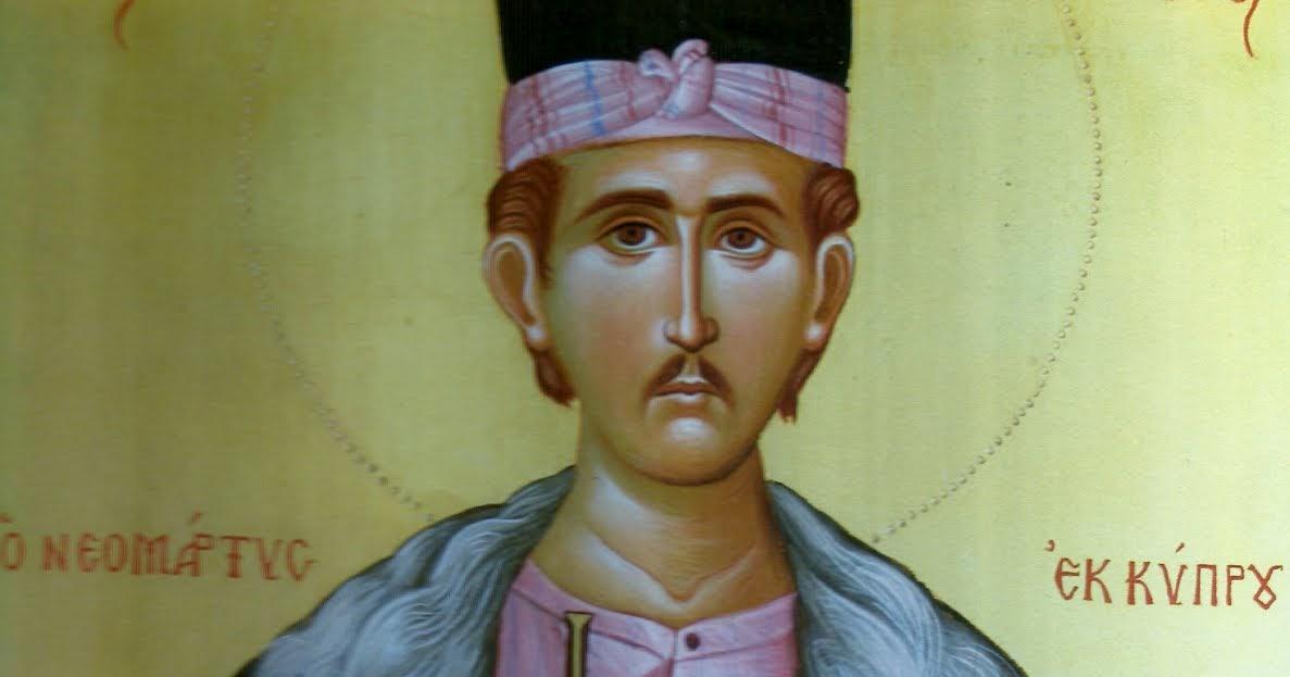 Αποτέλεσμα εικόνας για Άγιος Γεώργιος ο Κύπριος ο Νεομάρτυρας