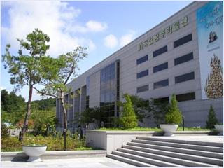 พิพิธภัณฑ์แห่งชาติคงจู (Gongju National Museum)
