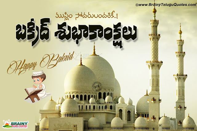 telugu bakrid messages quotes free download, best bakrid hd wallpapers quotes free download