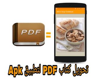 الربح من تحويل كتاب pdf لتطبيق اندرويد apk