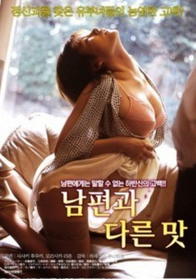 Taste Different From The Husband Tongue (2014) 480p HDRip Cepet.in