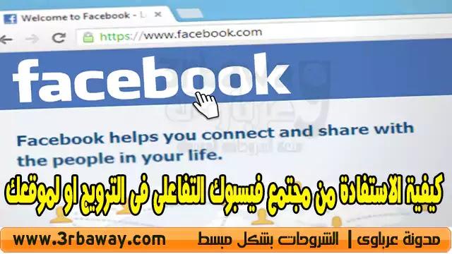 كيفية الاستفادة من مجتمع فيسبوك التفاعلى فى الترويج او لموقعك