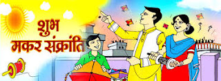 Happy Makar Sankranti 2017 Greetings