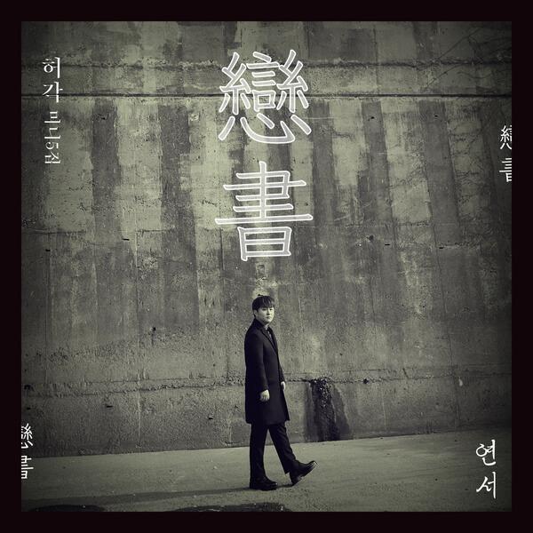 HuhGak (허각) – Miss you (혼자, 한잔) Lyrics