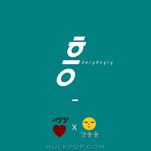 SEO DALDAL, KIM DOLDOL – 흥 – Single