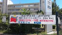 Ert - Syriza