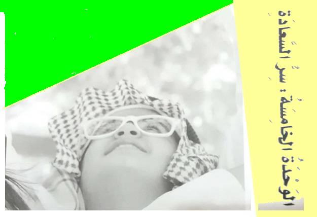 حل كتاب النشاط مادة اللغة العربية للصف الثالث الفصل الثانى 2020 الامارات