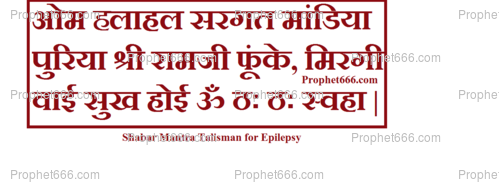 A Hindu Shabar Mantra used as a healing talisman to cure epilepsy