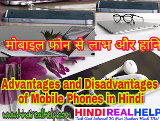 मोबाइल फोन से लाभ और हानि(Advantages and Disadvantages of Mobile Phones in Hindi)