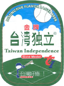 Taiwan Independence Beer