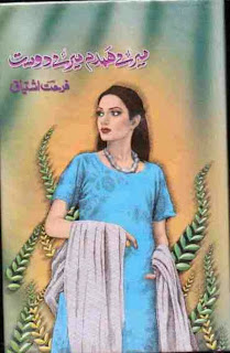Mere humdam mere dost by Farhat Ishtiaq Online Reading