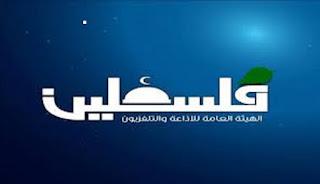 تردد قناة فلسطين الفضائية الجديد علي عربسات ونايل سات 2017
