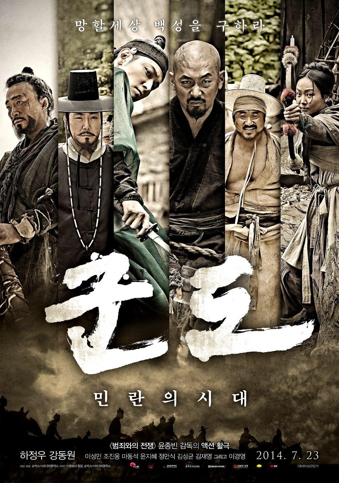 Kundo Age of the Rampant ศึกนักสู้กู้แผ่นดิน [HD][พากย์ไทย]