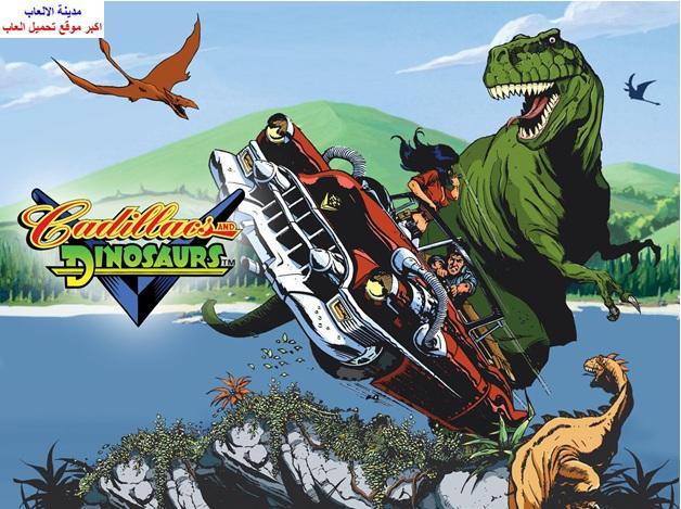 تحميل لعبة مصطفي cadillacs and dinosaurs برابط مباشر ميديا فاير
