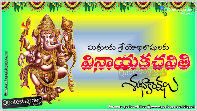 Ganesh Chaturthi Festival Quotes Greetings in telugu
