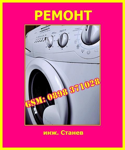 Ремонт на перални в събота , Перални, ремонтират,  в дома, сервизен майстор, Ремонт на перални, Ремонт на перални в дома,Ремонт на перални в София,   Ремонт на перални в почивните дни, ремонт  на битова техника,  печки, телевизори, аспиратори, ремонт,  електроуред,  техници, опитен майстор, пералнята блокира, инж. Станев, пералнята не изхвърля водата, пералнята не тръгва,  ремонт на пералня, ремонт  в събота или неделя, Ремонт на печки,Ремонт на телевизори,Ремонт на аспиратори,