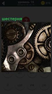 Наличие нескольких шестерней в механизме в зацеплены  друг за другом